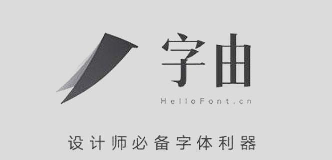 字由設計字體大全