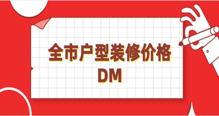 全市户型装修价格-引流DM