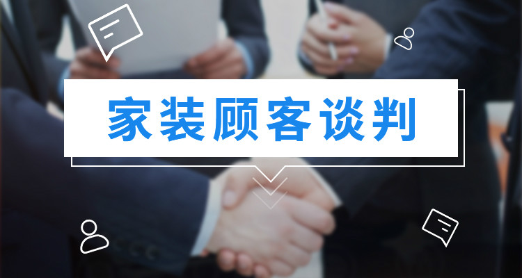 家装顾客谈判培训PPT
