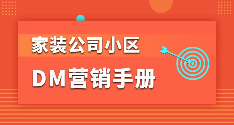 家裝公司小區DM營銷手冊(轉化率提升200%)