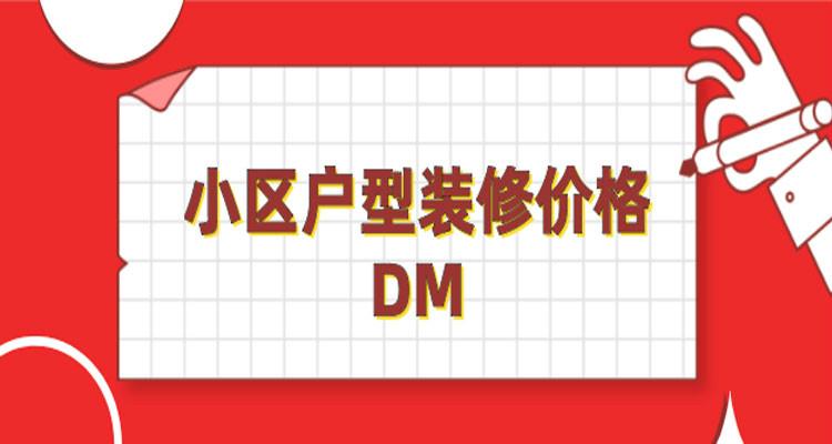 小區戶型裝修價格-引流DM